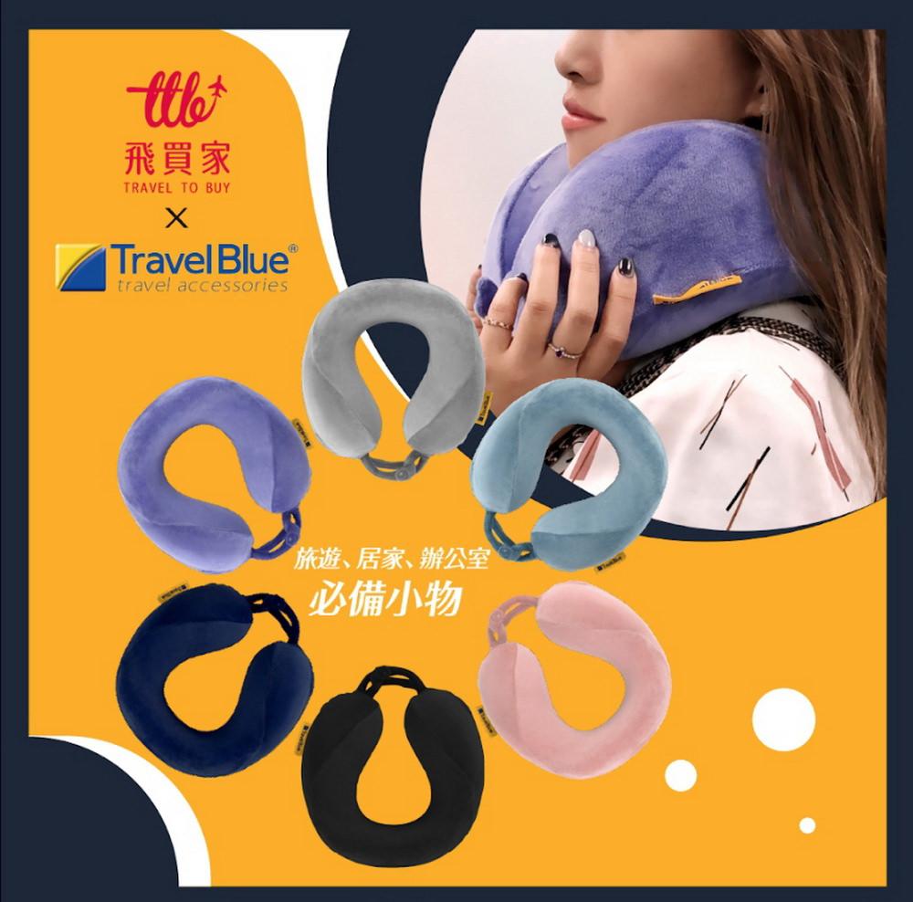 飛買家優惠碼 Travel Blue頸枕優惠碼 頸枕推薦 Travel Blue寧靜頸枕 Travel Blue羽絨頸枕 團購買一送一
