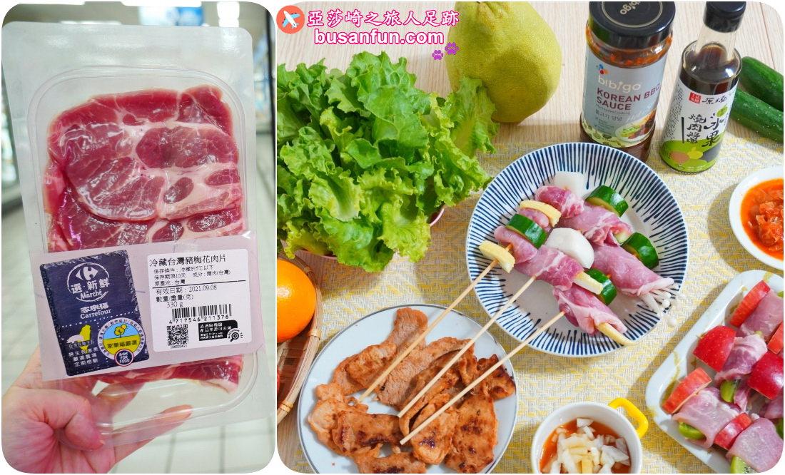 家樂福嚴選豬肉 中秋烤肉食譜
