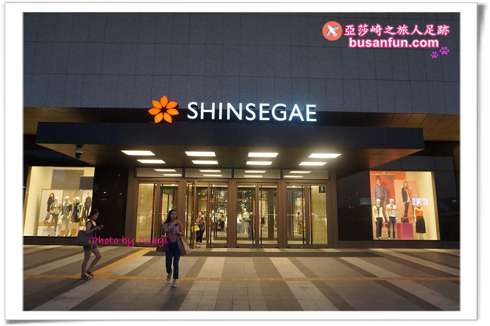 新世界百貨如何查詢公休日?營業時間?韓國購物行程規劃|亞莎崎