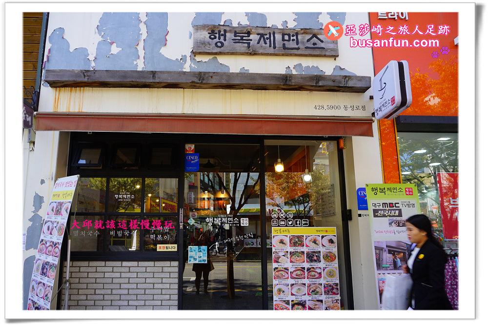 大邱美食》中央路站在地製麵廠-幸福製麵所 東城店 交通指引、韓文菜單翻譯 一個人也可以用餐