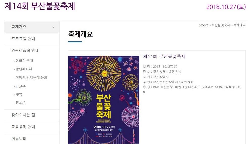 釜山國際煙火節最佳觀賞景點、交通指引|廣安里海水域場璀璨登場|부산세계불꽃축제