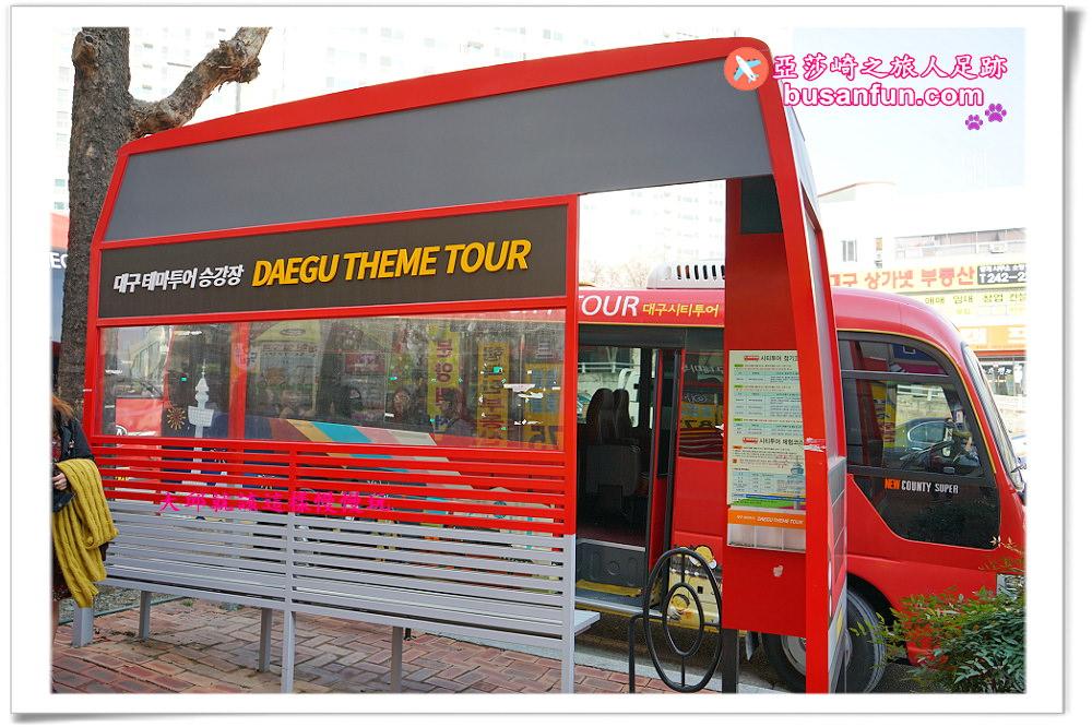 大邱觀光巴士一日遊主題路線景點票價搭乘說明|八公山、琵瑟山、壽城嘉昌、洛東江、夜景路線完整攻略