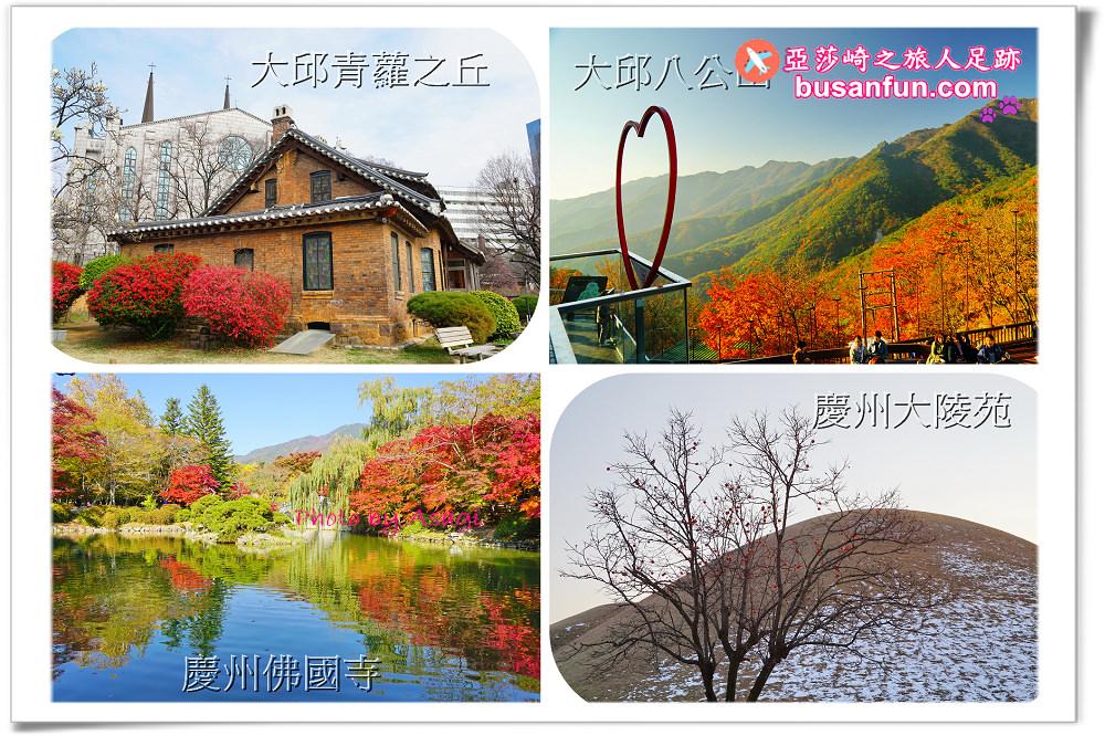 如何從大邱到慶州?鐵路、長途市外巴士、高速巴士|大邱往返慶州交通解析篇