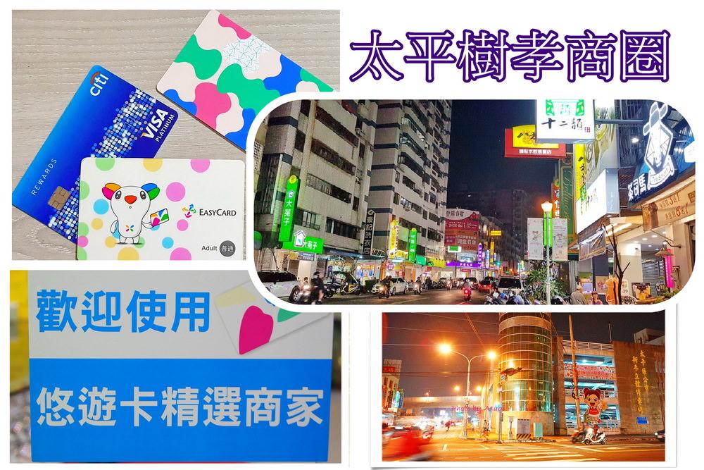 臺中市商圈無現金交易GO購樂|太平樹孝商圈無現金多元支付消費更便利