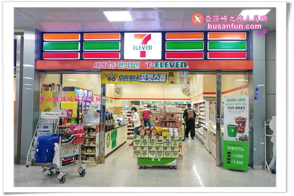 釜山金海機場設施|7-11便利商店(非24小時營業)可儲值交通卡買香蕉牛奶喝