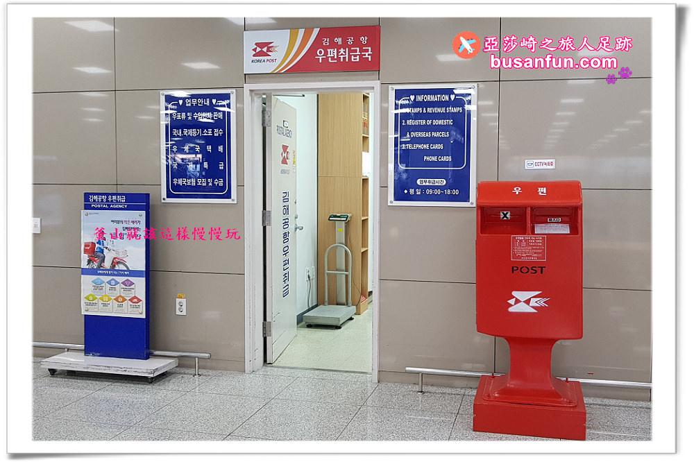 釜山金海機場設施|郵局Post Office買郵票明信片寄EMS國際包裹回台灣