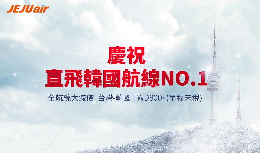 濟州航空慶祝直飛韓國航線NO.1|全航線大減價再贈會員限定優惠券