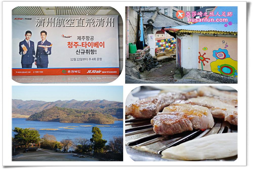 濟州航空直飛清州復航搭乘經驗+清州美食景點購物大盤點