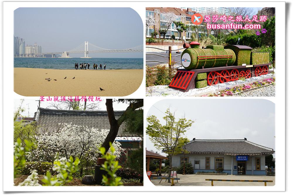 如何從釜山到慶州?釜山往返慶州交通交通解析篇|鐵路、長途市外巴士、高速巴士