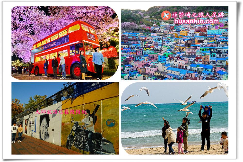 如何從大邱到釜山?鐵路、長途市外巴士、高速巴士|大邱往返釜山交通解析篇