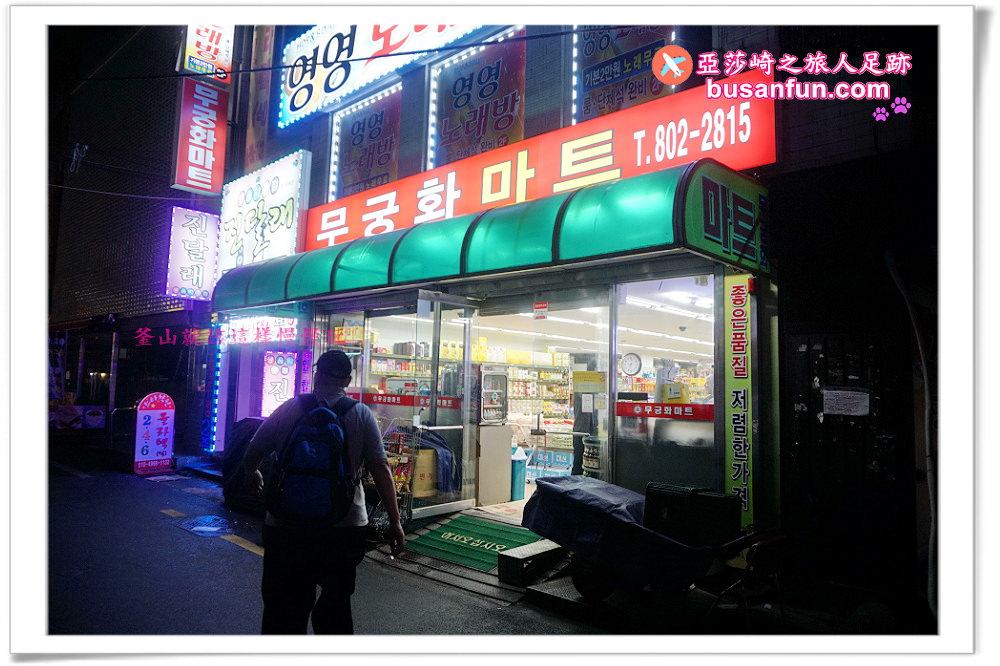 釜山西面站無窮花超市|鄰近15號出口的小超市|無退稅