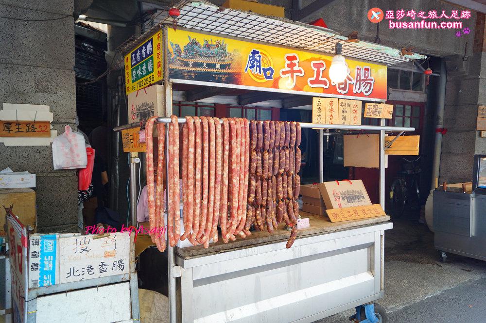 北港必買|廟口手工香腸肉汁鮮美口感有彈性|亞莎崎的北港美食地圖