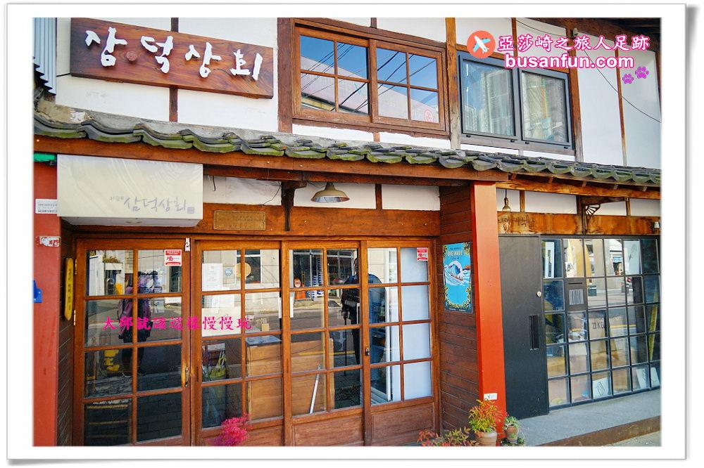 大邱工具街三德商會咖啡 百年歷史二層日式木屋喝復古咖啡 大邱站咖啡店