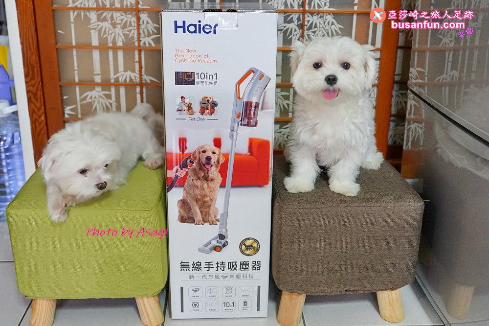 Haier海爾寵物吸塵器|毛小孩家都要有一台|10in1配件組寵物專用刷高效電池LED照明