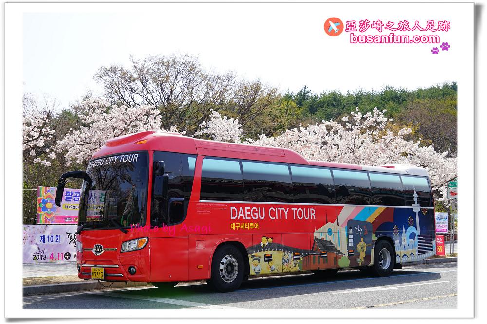 大邱觀光巴士市內循環路線2019最新票價、行經站點時間表、搭乘說明