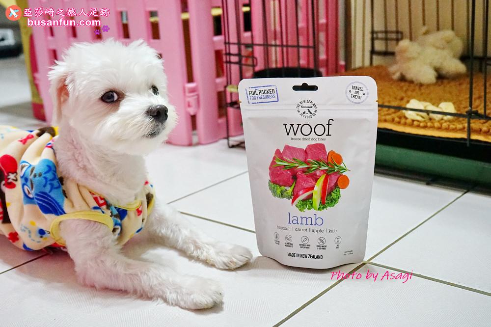 我家寵物好愛吃紐西蘭woof狗狗冷凍乾燥生食餐 適口性高特別添加鱈魚肝油、麥蘆卡蜂蜜 愛犬的凍乾初體驗
