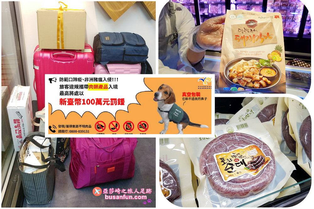 非洲豬瘟疫區新增大韓民國|南韓來台班機全面手提行李檢查違規將裁罰20萬元|亞莎崎的勿購買清單建議
