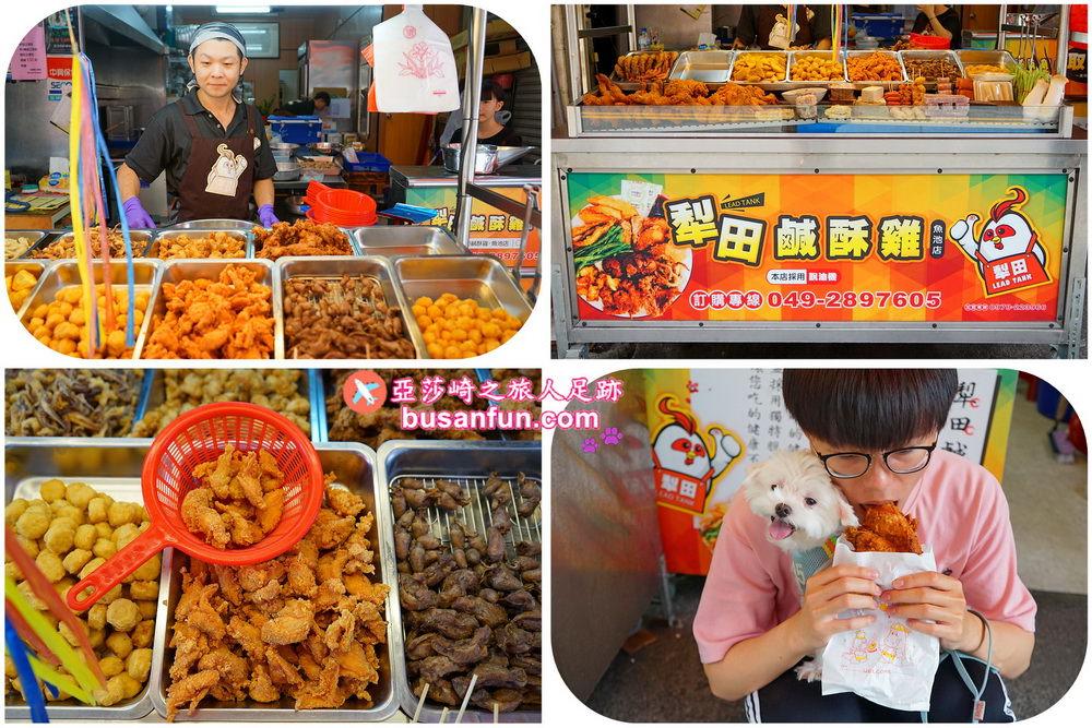 魚池美食|犁田鹹酥雞魚池店種類豐富特色蝦猴、魷魚鰾、喜相逢、爆汁湯翅美味通通有