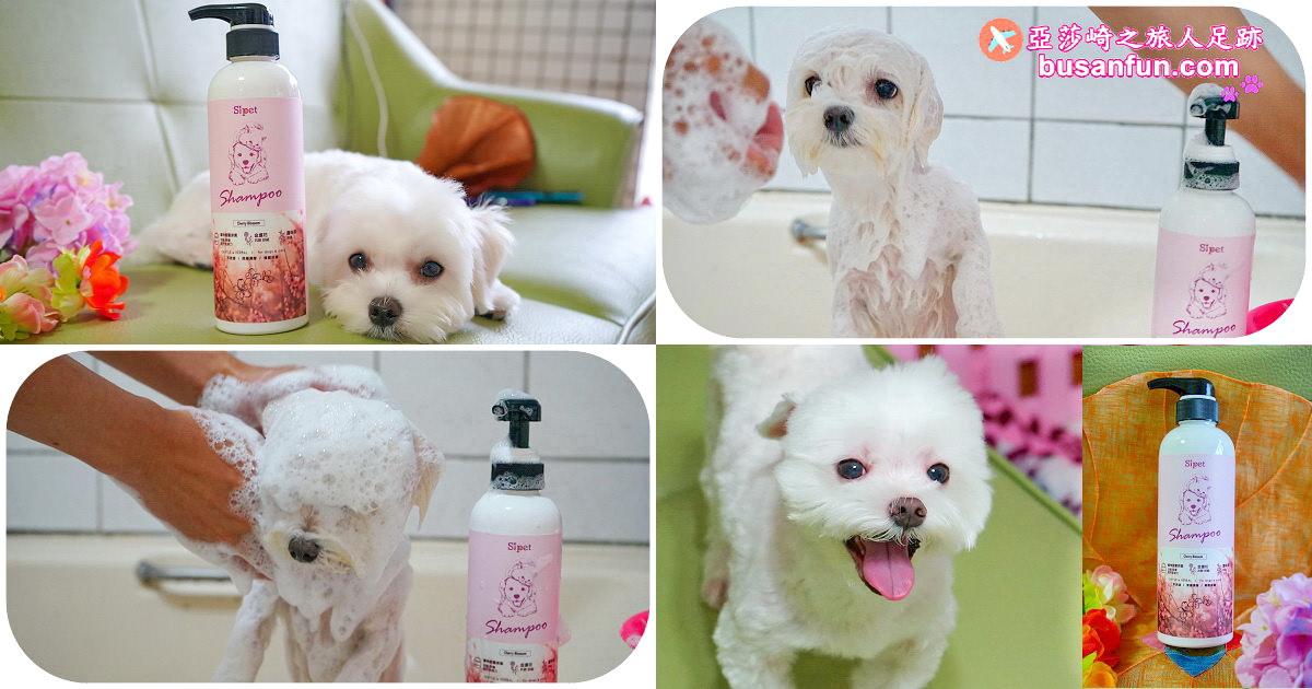 亞莎崎家馬爾濟斯用Sipet矽寵寵物洗毛精溫和配方洗澡不流淚幫助皮膚健康 |礦物能量植萃調理全效寵物沐浴乳-戀香櫻花