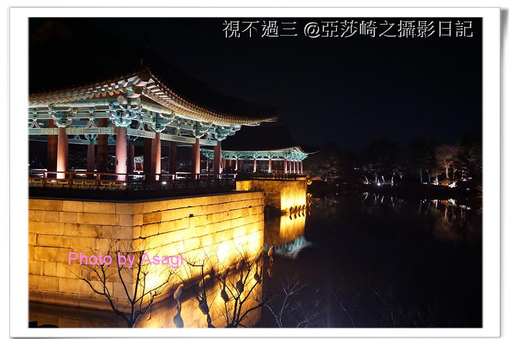 慶州|東宮與月池夜景天上人間傻傻分不清-視不過三@亞莎崎之攝影日記
