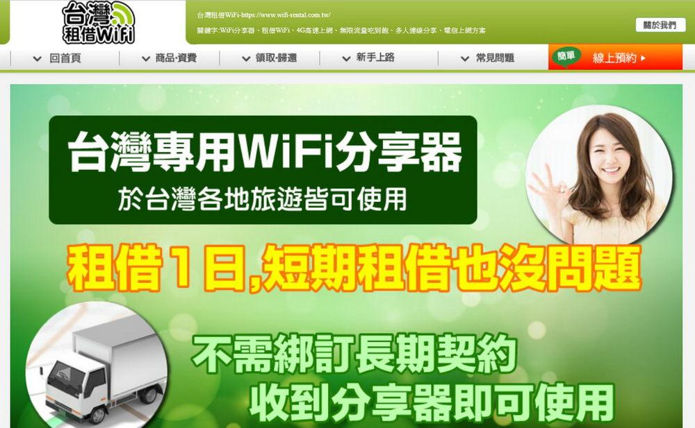 台灣租借WiFi短期上網吃到飽最低一天12元起|亞莎崎讀者優惠