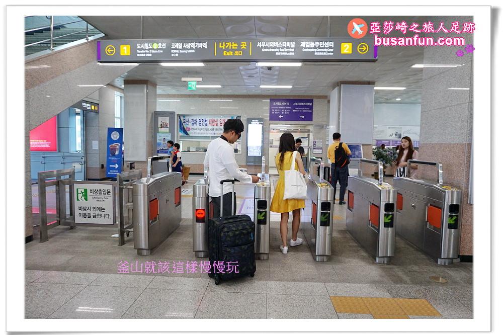 釜山自由行|搭金海輕軌+釜山地鐵從金海機場到市區?圖文解說篇