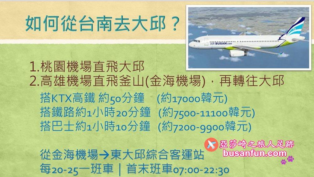 大邱交通|如何從台南到大邱?