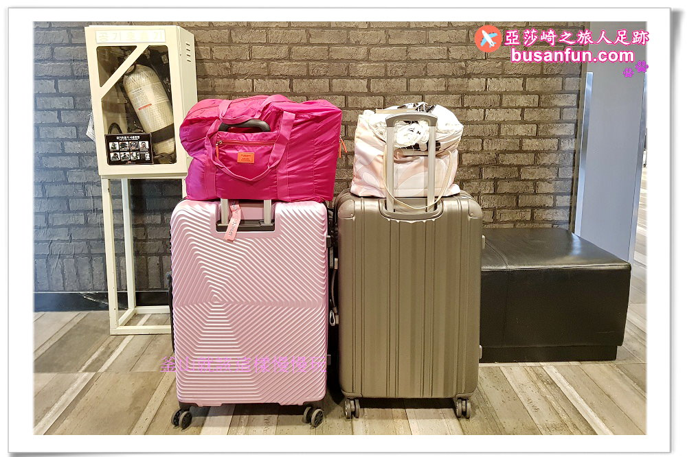 釜山購物》行李超重對策|樂天免稅店、新世界免稅店附加服務利用流程