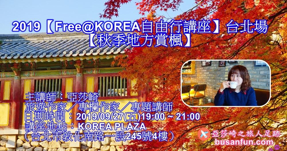 2019韓國秋季賞楓【Free@KOREA自由行講座】台北場-釜山、大邱、慶州、韓國寺院之美