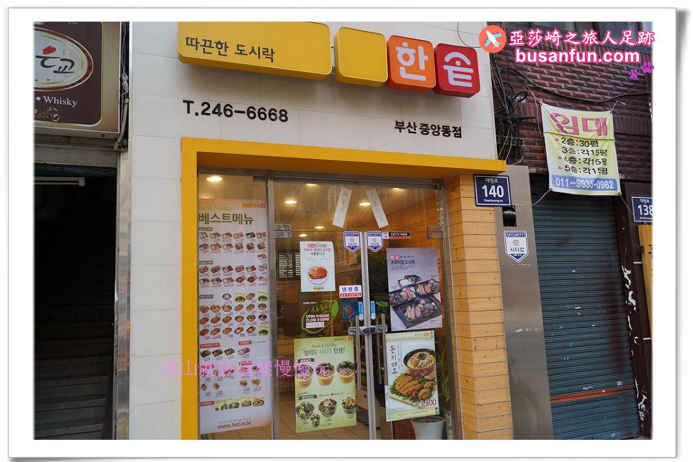 韓國便當連鎖店|釜山中央站好吃韓鍋便當店一個人也能吃