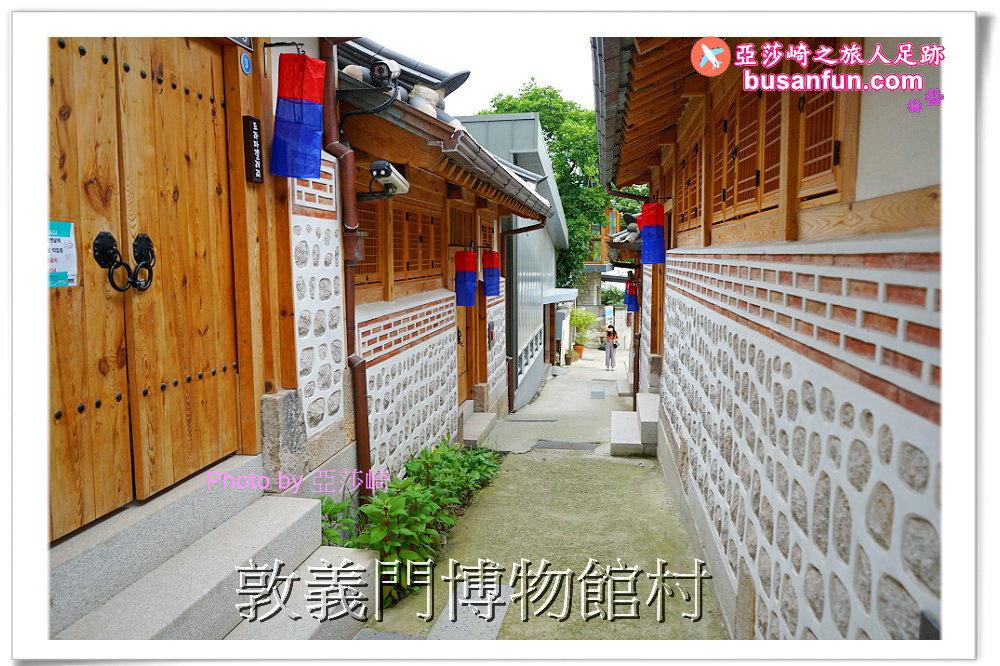 首爾|西大門站景點,近現代記憶保管所-敦義門博物館村