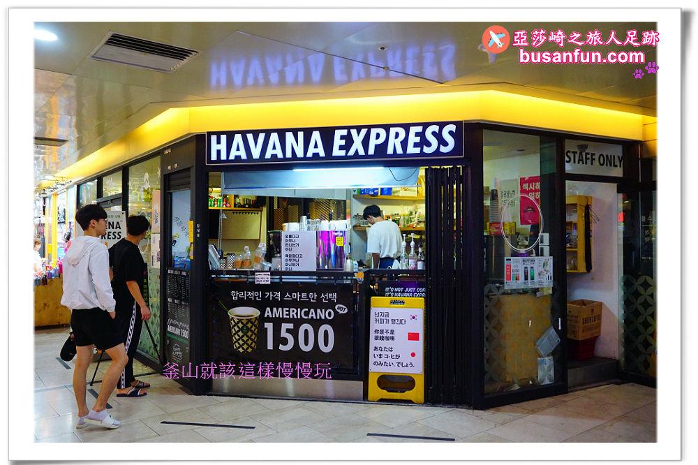 釜山咖啡》南浦站地下街哈瓦那現磨義式咖啡HAVANA EXPRESS CAFE解咖啡饞