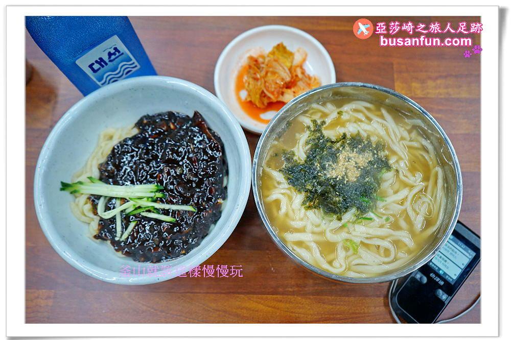 釜山西面炸醬麵刀削麵2500韓元|便宜又好吃的英子麵屋白鍾元推薦過的