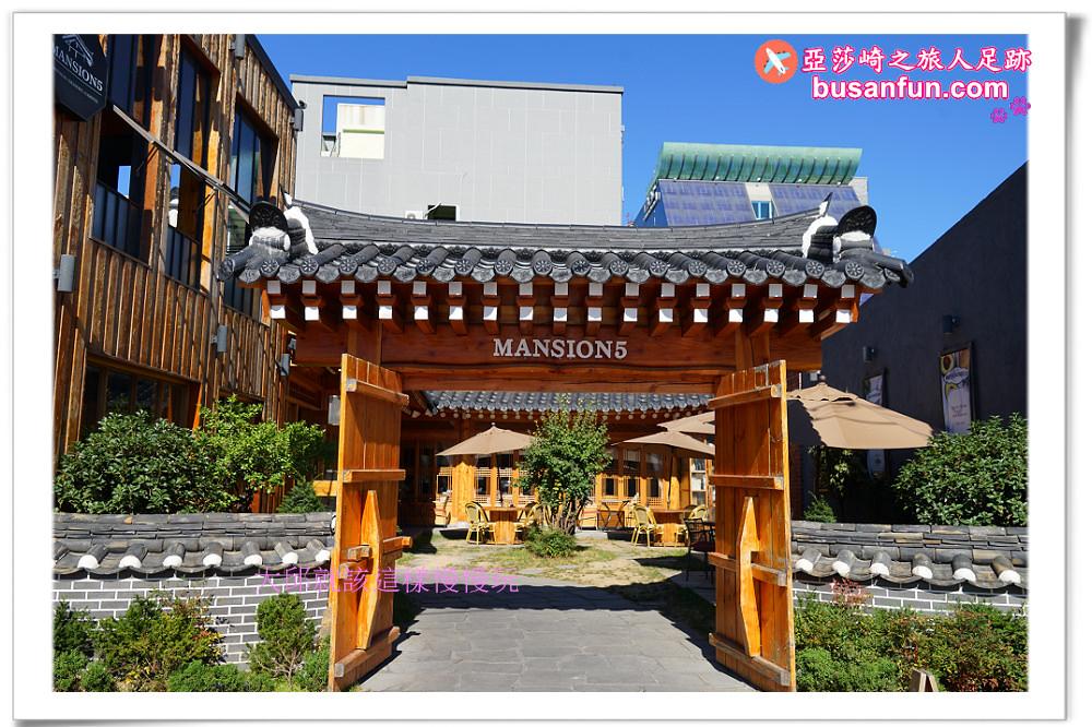 大邱中央路站韓屋咖啡|MANSION5近東城路鬧區、長胡同