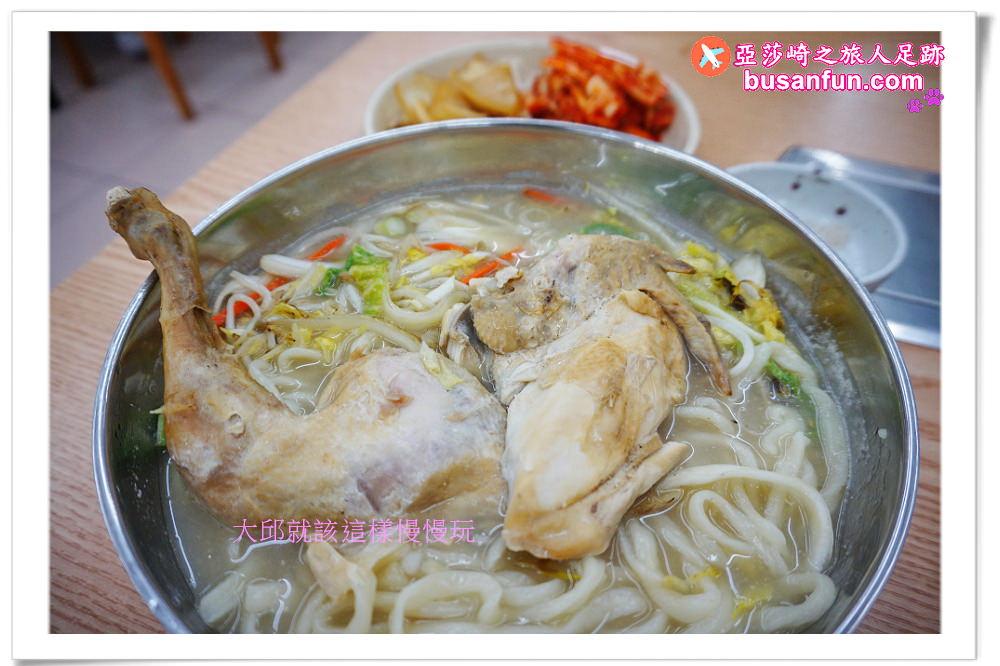 大邱美食|中央路站五雞村蔘雞湯,手打刀削麵+半隻嫩雞口味別緻