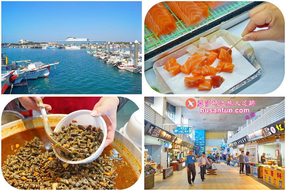 梧棲漁港鮮魚季全家出動看海吃海鮮買漁貨一日遊