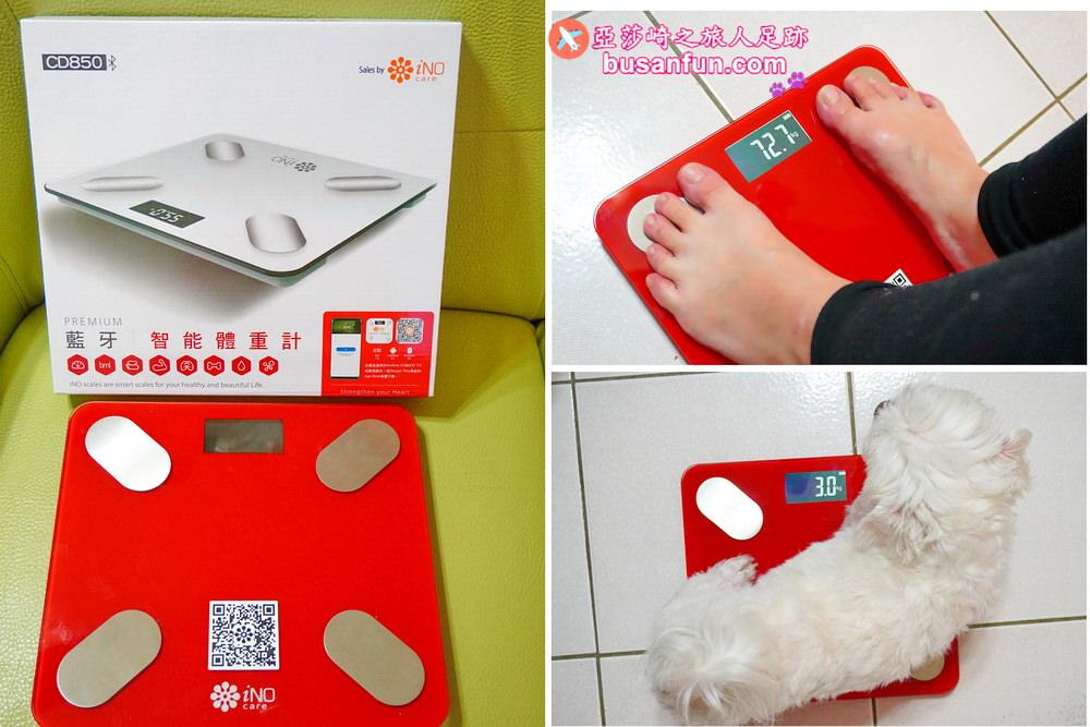 全家人的健康管理員iNO藍牙智慧體重計開箱+好康情報