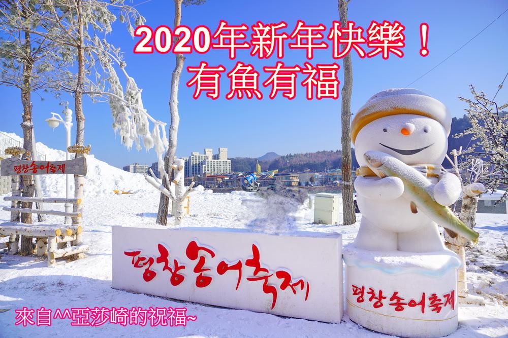2020新年快樂!感謝所有支持亞莎崎的朋友們~