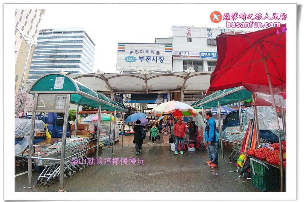 釜山購物|釜田市場傳統市場&釜田人蔘批發市場