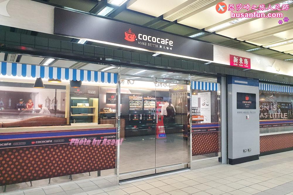 北捷松山機場30元無人咖啡館CoCoCafe充電上網歇歇腳