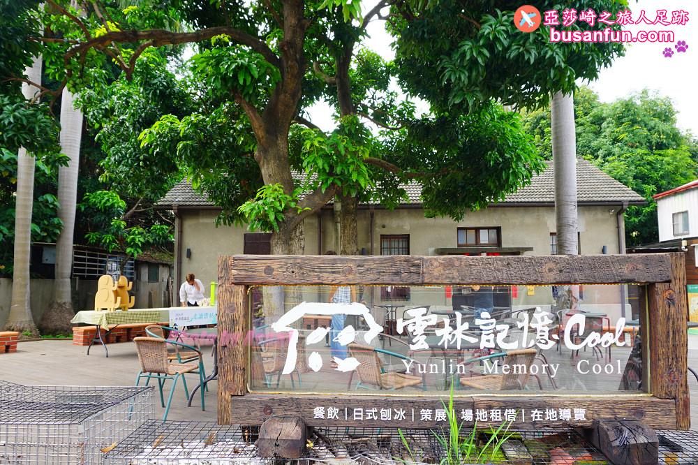 雲林虎尾景點|雲林記憶COOL虎尾登記所日式建築吃日式刨冰