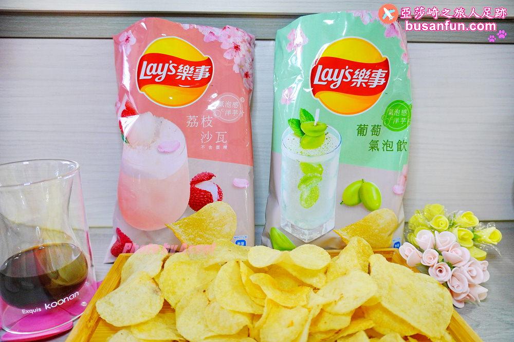 樂事洋芋片新口味|荔枝沙瓦&葡萄氣泡飲口感很神奇的洋芋片