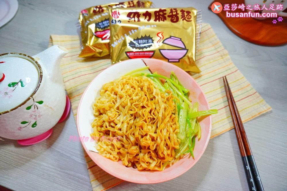 台灣泡麵推薦|維力麻醬麵好吃嗎?維力炸醬麵姊妹品
