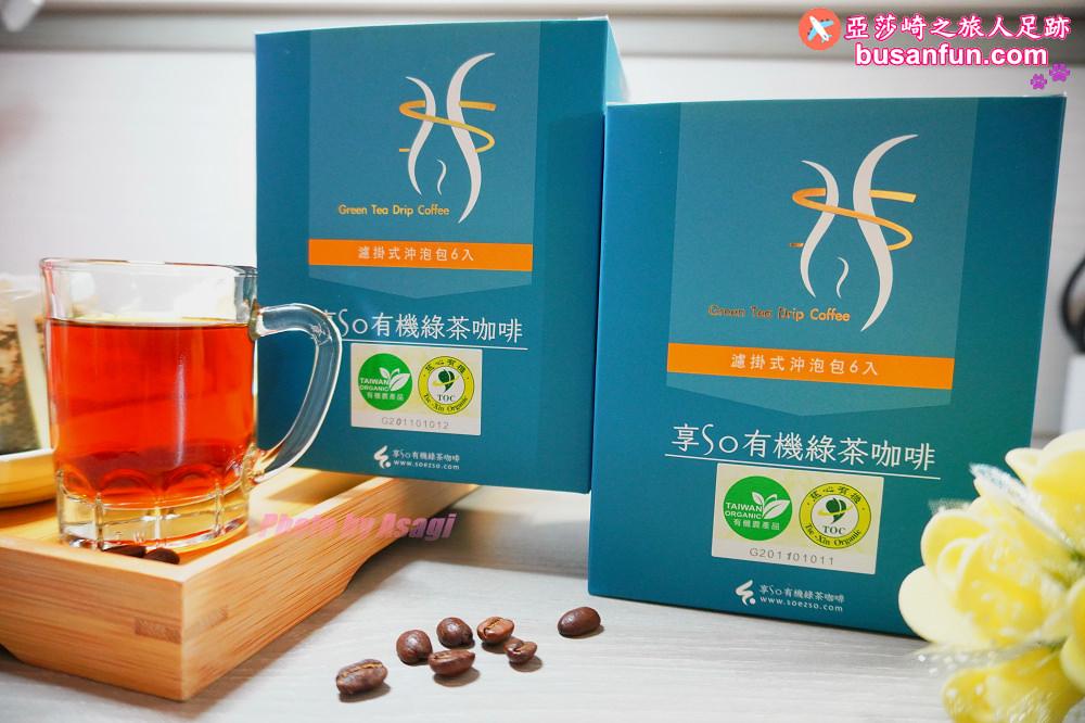 享SO有機綠茶咖啡促進新陳代謝飯前一杯輕鬆喝更輕鬆