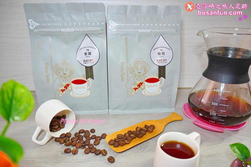 SATUR薩圖爾精品咖啡適合挑嘴的咖啡控來品嘗