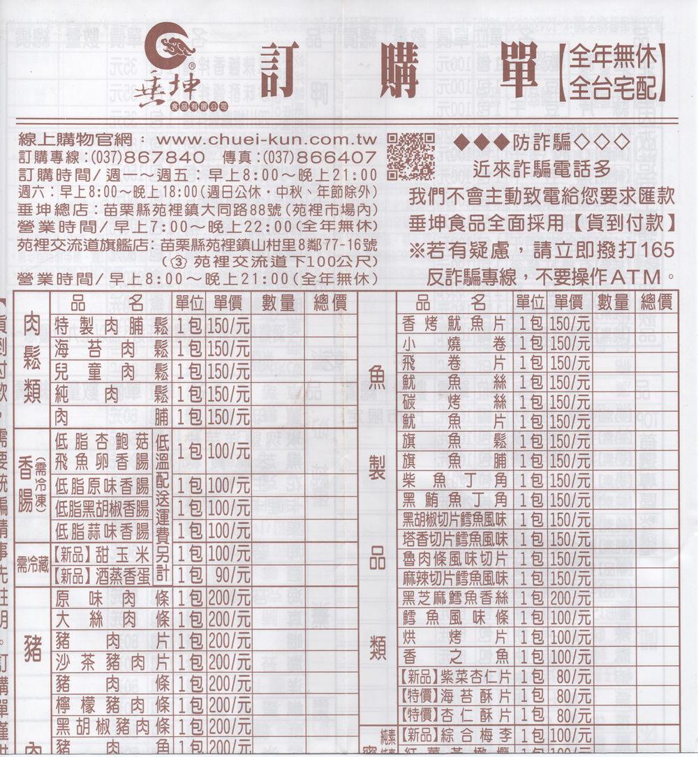 垂坤團購 訂購單 垂坤網路宅配團購美食 垂坤訂購單