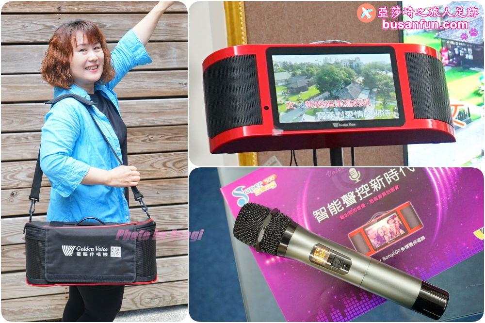 家庭KTV推薦|金嗓公司新機super song500行動伴唱機有夠好唱