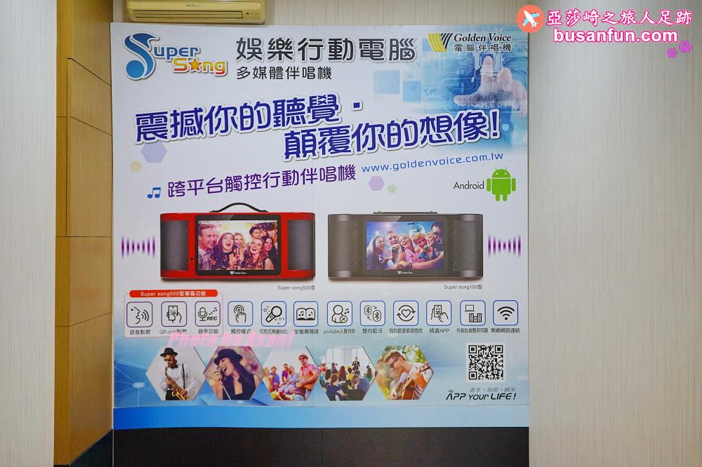家庭KTV推薦 金嗓公司super song500行動伴唱機