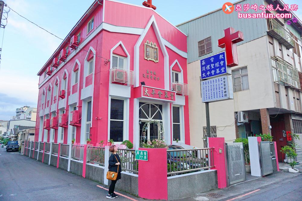 台中粉紅教堂 台中太平粉紅教堂 太平粉紅教會 太平會幕堂