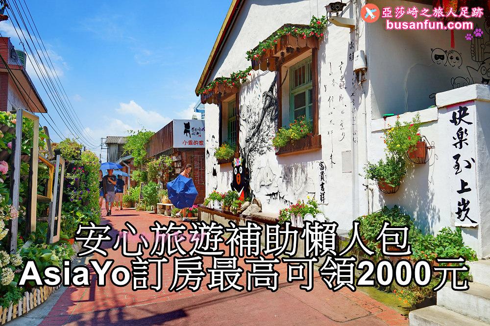 安心旅遊補助申請AsiaYo訂房最高可領2000元&飯店名單